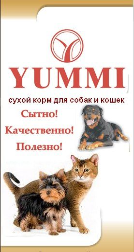 Корма премиум-класса для кошек и собак YUMMI