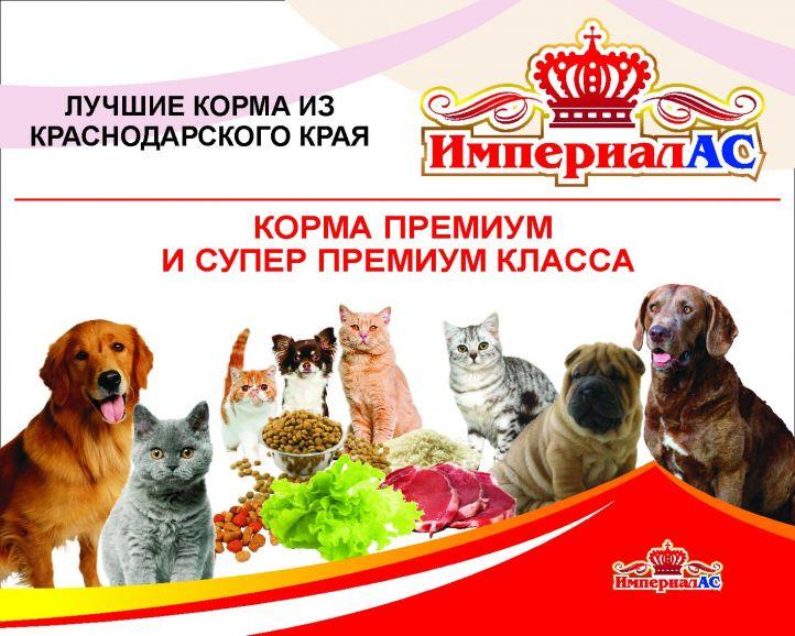 Корм для собак Империал в Москве